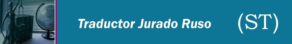 Traductor jurado ruso Madrid